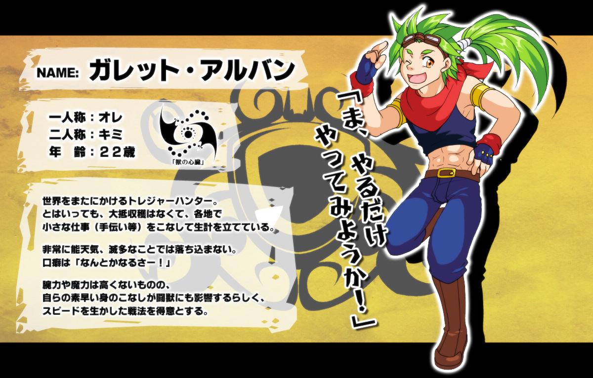 【ぴくビス】ガレット【闘獣師】