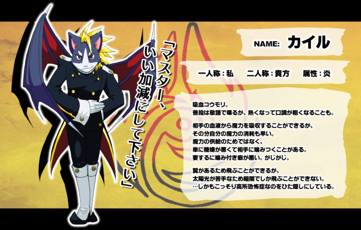 【ぴくビス】カイル【闘獣】