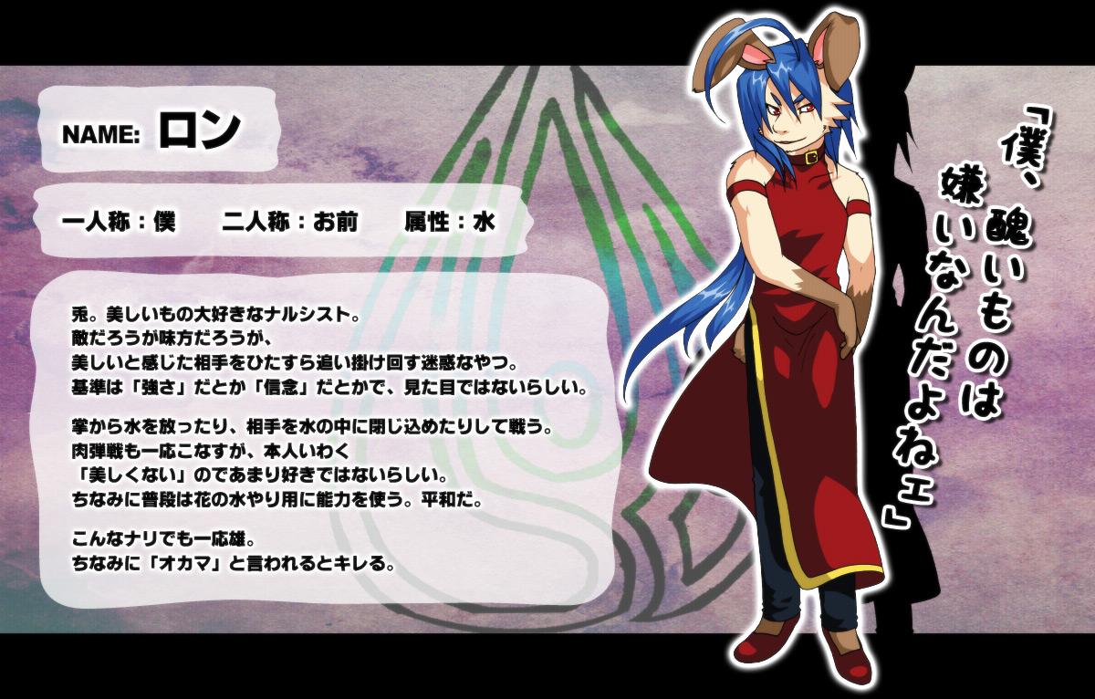 【ぴくビス】ロン【闘獣】